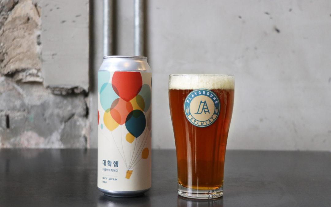 한 잔으로 더 크고 확실한 행복 줄 시즈널 맥주 '대확행 더블 아이피에이' 출시