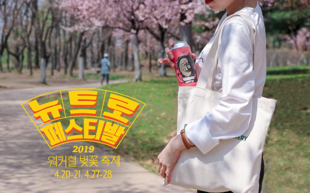 플레이그라운드 브루어리, 2019 워커힐 벚꽃축제 비어 페어 참가