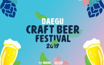 '2019 대구 수제 맥주 페스티벌', 플레이그라운드 브루어리 참여