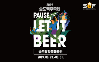 일상을 잠시 멈추고 즐기자! 플레이그라운드 브루어리, 2019 송도 맥주 축제 참가