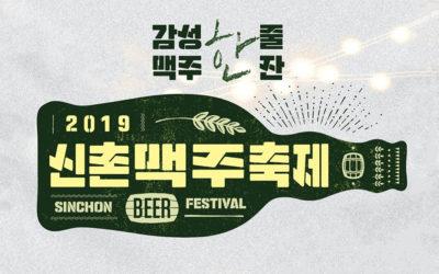 플레이그라운드 브루어리, 선선한 가을바람과 즐기는 '2019 신촌 맥주 축제' 참가