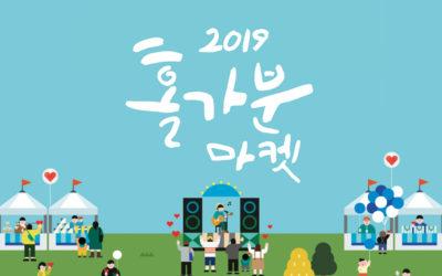 상생과 문화의 장 '홀가분 마켓' 플레이그라운드 브루어리 참가